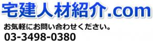 不動産の求人・転職なら宅建人材紹介.com