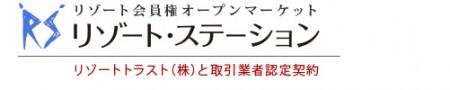 【東京・日本橋の不動産企業】リゾートステーション株式会社の求人情報ご紹介