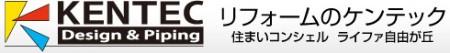 【東京都目黒区の不動産企業】株式会社ケンテックの求人情報ご紹介