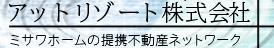 【渋谷の不動産会社】アットリゾート株式会社の求人情報のご紹介