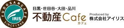 【未経験者歓迎♪東京都目黒区の不動産企業】株式会社アイリスの求人情報