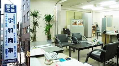 【年齢不問・不動産経験があればご応募可能!】東京都北区の企業・有限会社宇和商事の求人情報