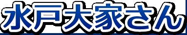 【事務職を募集・月給25万円以上・業界未経験者歓迎】港区六本木の不動産企業・株式会社水戸大家さんの求人情報