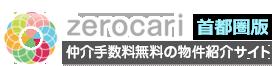 【宅建士の方必見】資格を活かしたアルバイト事務職を募集・東京都渋谷区の不動産企業・株式会社ゼロカリの求人情報