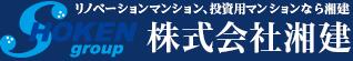 【未経験者歓迎・総務のお仕事を募集】神奈川県横浜市の不動産企業・株式会社湘建の求人情報