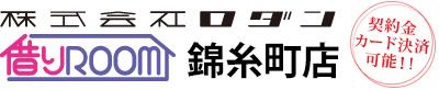 【月給35万円以上、新規事業における売買営業職を募集】東京都墨田区に本社を置く、株式会社ロダンの求人情報