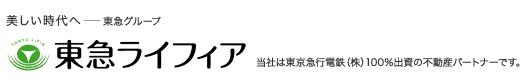 【売買仲介営業職を募集、上場企業の子会社】神奈川県横浜市の不動産企業、東急ライフィア株式会社の求人情報