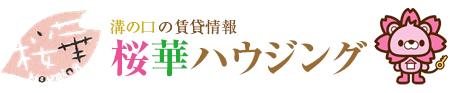 株式会社桜華ハウジング