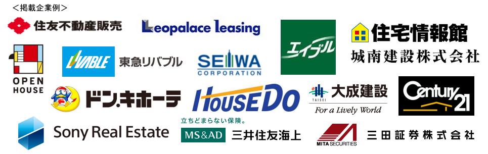 宅建人材紹介.com 掲載企業